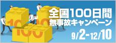 100日間無事故キャンペーン