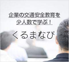 【新入社員向け】150分で解る!企業内運転者スタートアップ研修