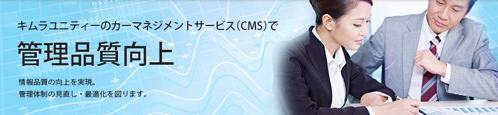 キムラユニティーの車両管理、カーマネジメントサービス(CMS)で管理品質向上