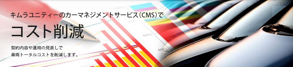 キムラユニティーの車両管理、カーマネジメントサービス(CMS)でコスト削減