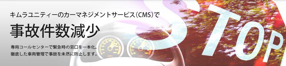 キムラユニティーの車両管理、カーマネジメントサービス(CMS)で事故件数減少